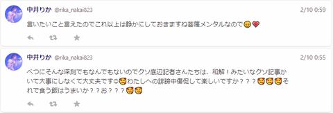 【NGT48】中井りか「わたしへの誹謗中傷促して楽しいですか???それで食う飯はうまいか??お???」