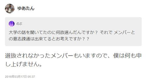 【755】湯浅「舞台に選抜されなかったメンバーもいるし、柴田の件について何も言うつもりはない」