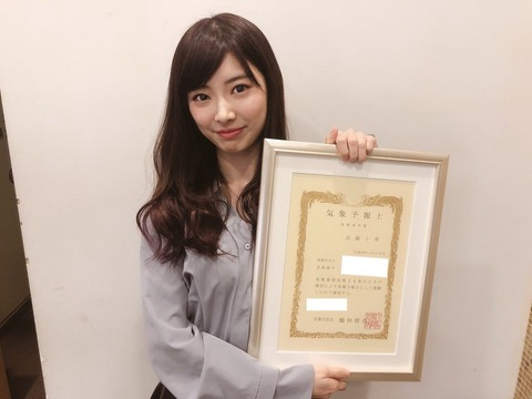 【朗報】AKB48武藤十夢さん、ついに気象予報士試験に合格!!!