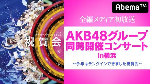 【朗報】AKB48総選挙ランクイン祝賀会が「AbemaTV」で放送決定!!!
