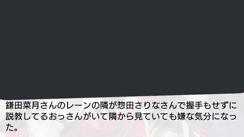 【悲報】惣田ヲタ、握手もせずにずっと説教してしまうwww【SKE48・惣田紗莉渚】