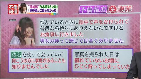 【乃木坂46】じゃあ松村沙友理はどういう言い訳すればよかったんだよ【文春】