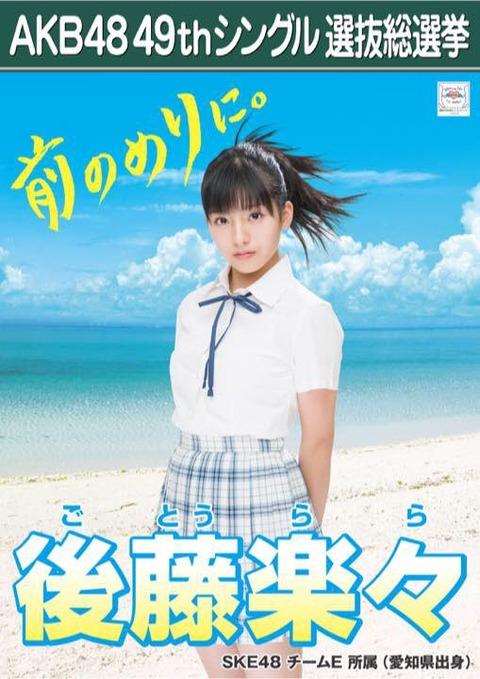 【SKE48】後藤楽々が総選挙のせいで精神的に追い詰められてる・・・
