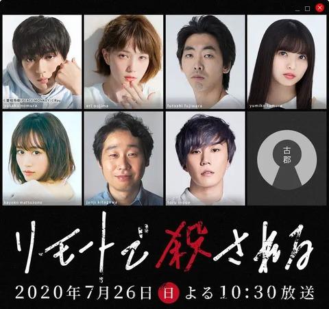 【悲報】秋元康&前田敦子ドラマ「リモートで殺される」視聴率7.4%・・・