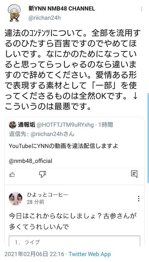 【悲報】NMB48の違法配信を垢BANされても繰り返すキチガイ、運営から直接咎められて逆ギレwwwwww