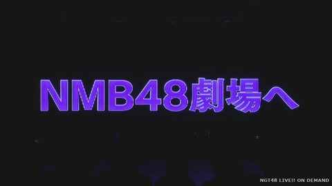 【NGT48】NMB48劇場での出張公演が決定!!!【2/25、2/26】