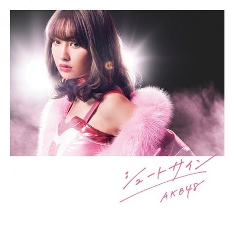 【AKB48】「シュートサイン」って曲はいいのに何で無理やりプロレスに絡めたの?