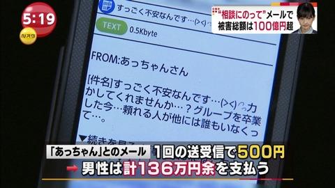 【元AKB48】前田敦子さんら芸能人を装った出会い系の迷惑メールで37万人が計116億円を騙し取られる