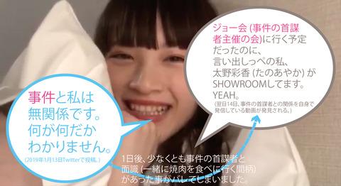 【NGT48暴行事件】三枝「太野彩香に関しては、徐々はっきりしてくると思う。それも彼女に不利にならない方向で。これは今までの取材で確信した事実」