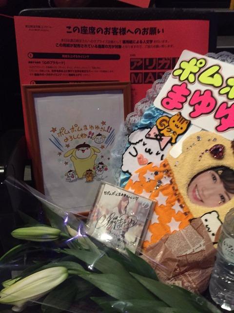 "【AKB48】まゆゆ卒業を見ることなく病死した23歳女性へ、卒コンで行われた""神対応""が話題に【渡辺麻友】"
