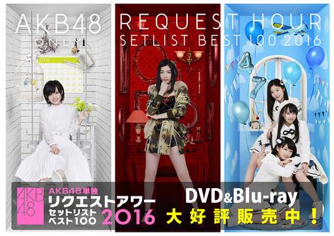 【速報】AKB48Gリクアワ2017が1月21、22日に東京TDCホールで開催決定