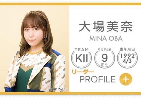 【朗報】SKE48大場美奈さん、首が伸びる