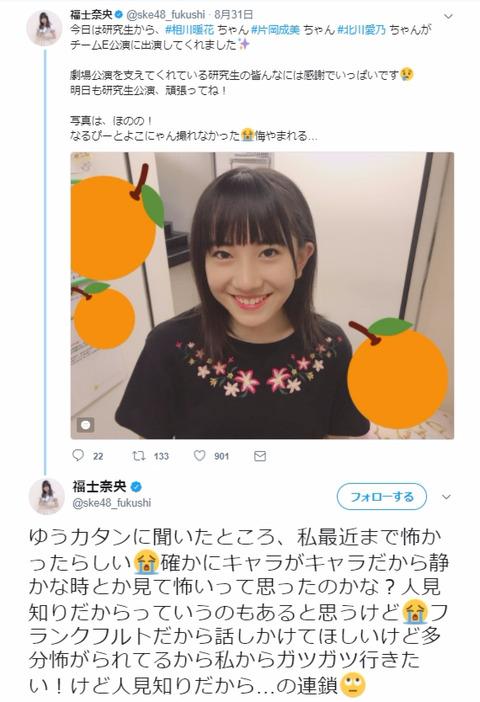 【SKE48】福士奈央「私はフランクフルトだから話しかけてほしい」