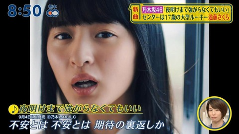 【悲報】4期加入で乃木坂46のビジュアルレベルが失墜してしまう・・・