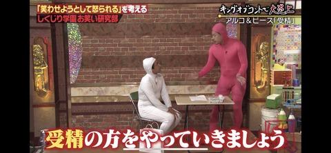 【しくじり先生】ゆいはんが芸人のド下ネタに必死に笑いをこらえてるwww【AKB48・横山由依】