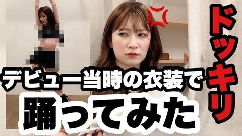 【朗報】NMB48吉田朱里の「踊ってみた」動画がバスりまくり!!!