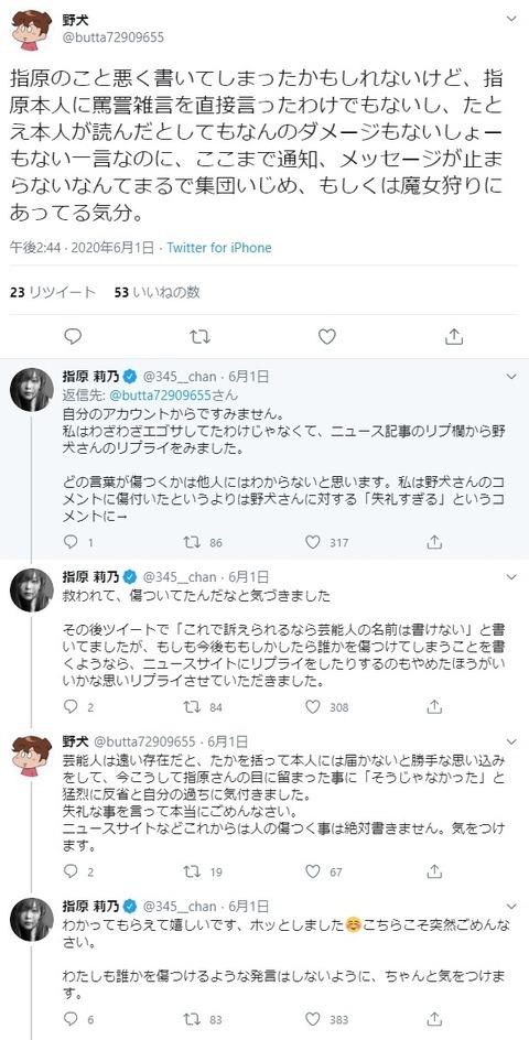 【AKB48G】メンバーにSNSの投稿を「いいね」されたことがある奴いる?