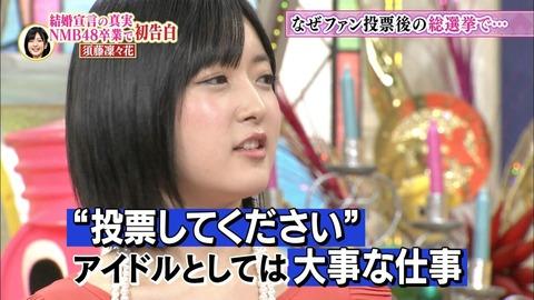 【朗報】須藤凛々花、「Showtitle」から無事解雇