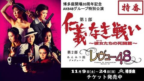 【AKB48G】博多座の「仁義なき戦い」全22公演完売0なんだけど、いくらに値下げしたら行く?