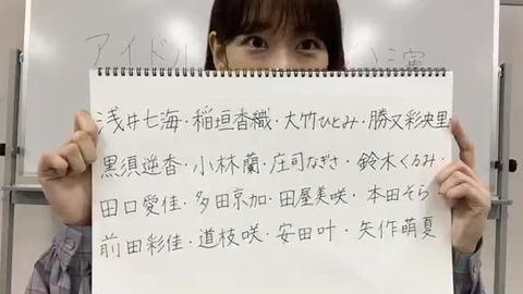 【AKB48】柏木由紀プロデュース「アイドル修業中♡」初日公演メンバー決定!