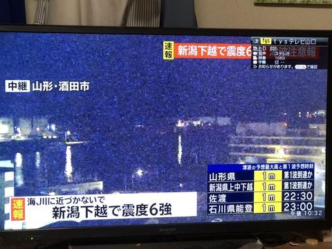 【新潟地震】ガチクズ「NGT48に大チャンスキタ━━(゚∀゚)━━!!【復興支援】