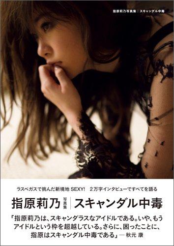 【HKT48】おまえらスキャンダル中毒買った?【指原莉乃】