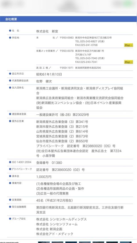 【NGT48】加藤美南の誤爆の影響?新宣社長加藤竜司の名前がHPから削除される