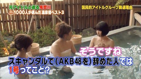 増田有華「私はスキャンダルでAKB48を辞めた人1号」