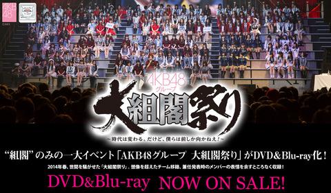 【AKB48G】大組閣祭りから4年経ったわけだが