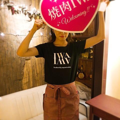 【朗報】焼肉IWAに元AKB48から新しいバイトがキタ━━━(゚∀゚)━━━!!