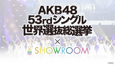 【AKB48】SHOWROOM選抜の楽曲&MVが53rdシングルのカップリングに収録決定