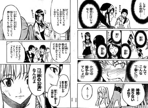 【AKB48G】握手で成り上がるって実際すごくね?