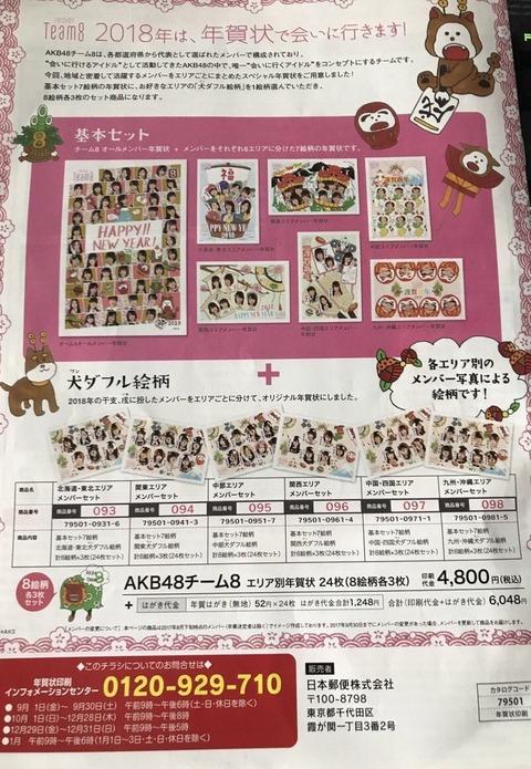 【AKB48】チーム8の2018年年賀状発売決定!!!