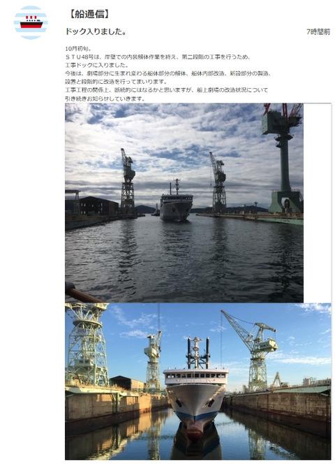 【STU48】船通信が9か月ぶりに更新される。完成はいつ?