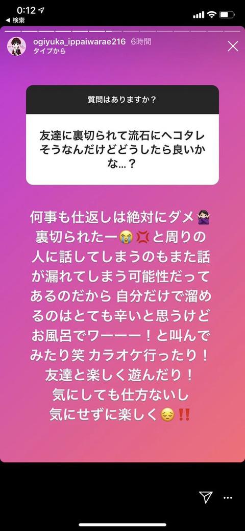 【NGT48】荻野由佳の友達に裏切られたヲタへの返答が狂っていると話題に