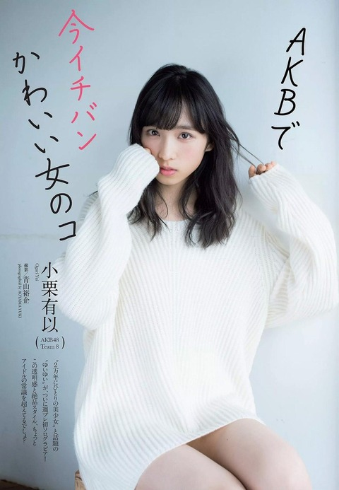【AKB48】小栗有以という握手モンスター【チーム8】