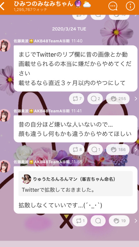 【AKB48】佐藤美波ちゃんが755でブチギレwww