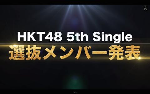 なぜHKT48は選抜発表をあっさりネットでしてしまうのか?