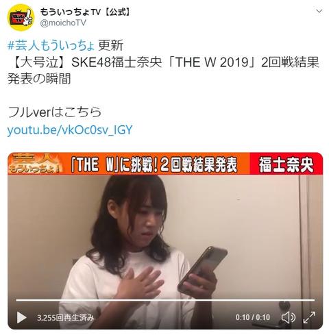 【SKE48】福士奈央「女芸人No.1決定戦THE W」準決勝進出が決定!