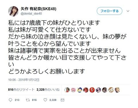 【AKB48Gドラフト会議】矢作萌花「お姉ちゃん矢作有紀奈は悪くないので、お姉ちゃんを責めないであげてください」