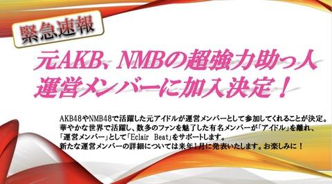 元AKB・元NMBのメンバーが地下アイドル運営に電撃加入決定
