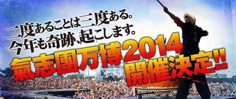 【朗報】氣志團万博2014にAKB48の出演が決定!
