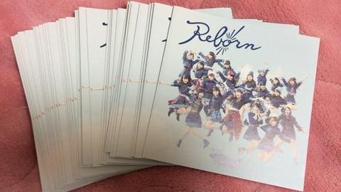 【AKB48 】劇場盤にいずりな曲の冊子が枚数分付いている模様【希望的リフレイン】