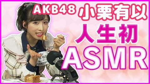 【動画】AKB48小栗有以さん(18歳)がドスケベ動画を投稿してしまうwwwwww