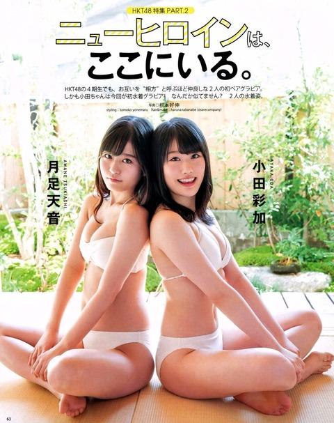【画像】HKT48小田彩加ちゃんの水着グラビアがエロイと話題に