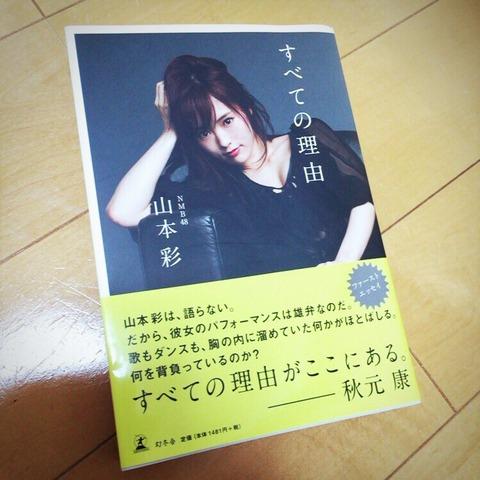 【NMB48】山本彩「AKB48と姉妹グループを一旦切り離した方がいい」