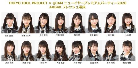 【AKB48】1/3開催「ニューイヤープレミアムパーティー2020」に出演するフレッシュ選抜が発表