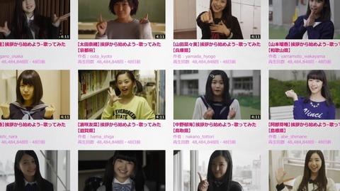 【AKB48】チーム8の「挨拶から始めよう」は名曲