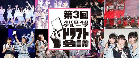 【第3回AKB48グループドラフト会議】候補生の目標メンバーはこちら
