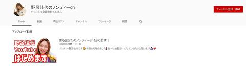 【悲報】野呂佳代さん、100%勝算のない無意味なYouTubeチャンネルを開設
